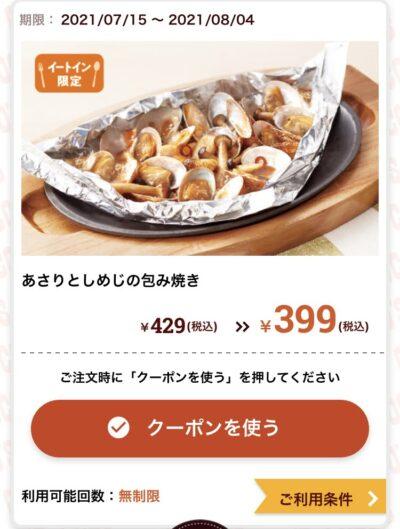 ココスあさりとしめじの包み焼き30円引き