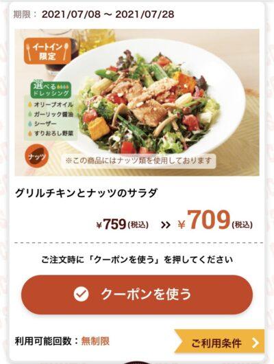 ココスグリルチキンとナッツのサラダ50円引き