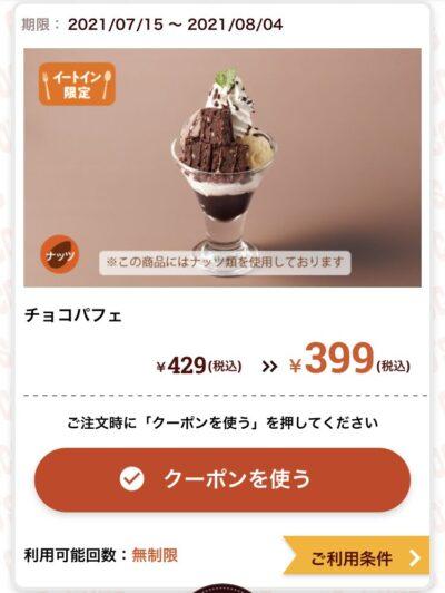 ココスチョコパフェ30円引き
