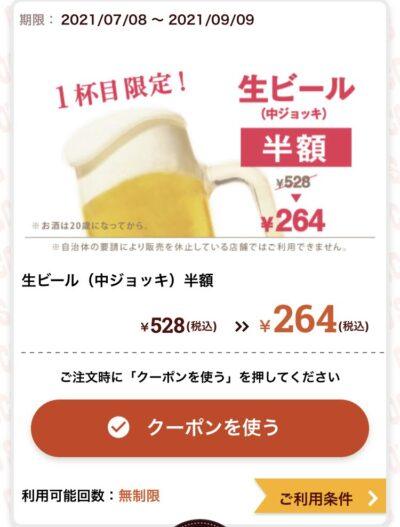 ココス生ビール(中ジョッキ)半額