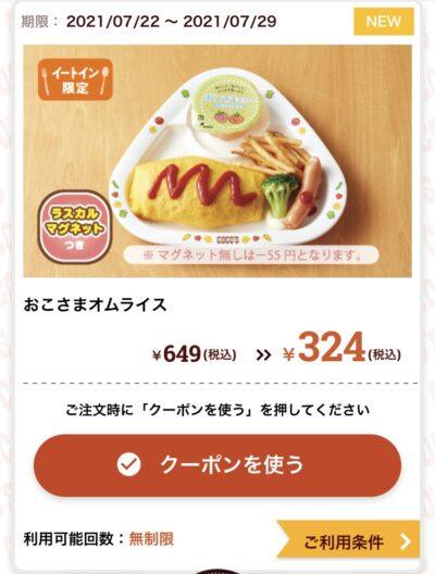 ココスおこさまオムライス325円引き