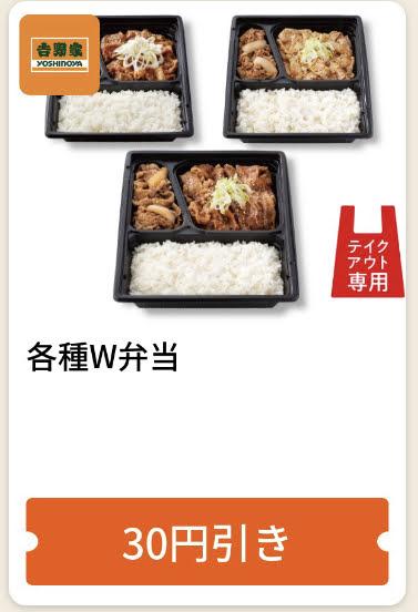 吉野家各種W弁当30円引き