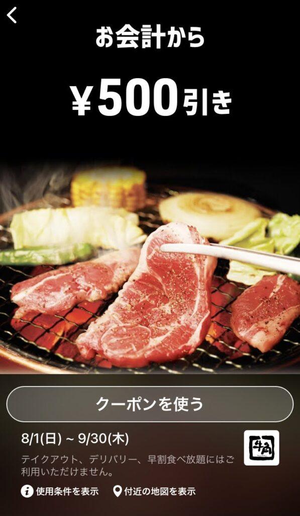 牛角お会計から500円引き