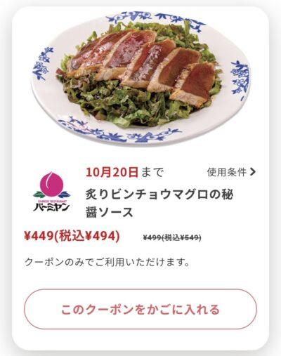 バーミヤン炙りビンチョウマグロの秘醤ソース55円引き