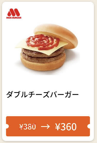 モスバーガーダブルチーズバーガー20円引き