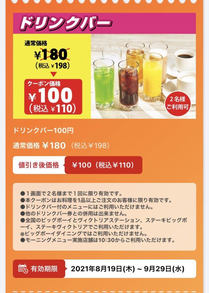 ビッグボーイドリンクバー88円引き
