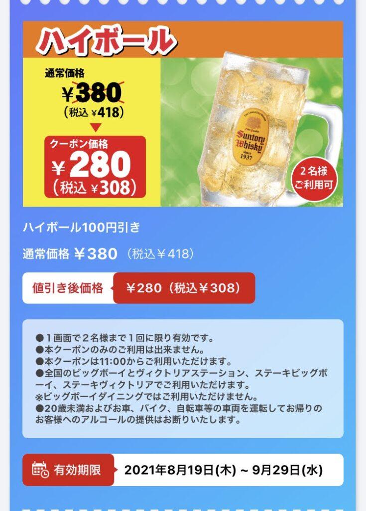 ビッグボーイハイボール110円引き