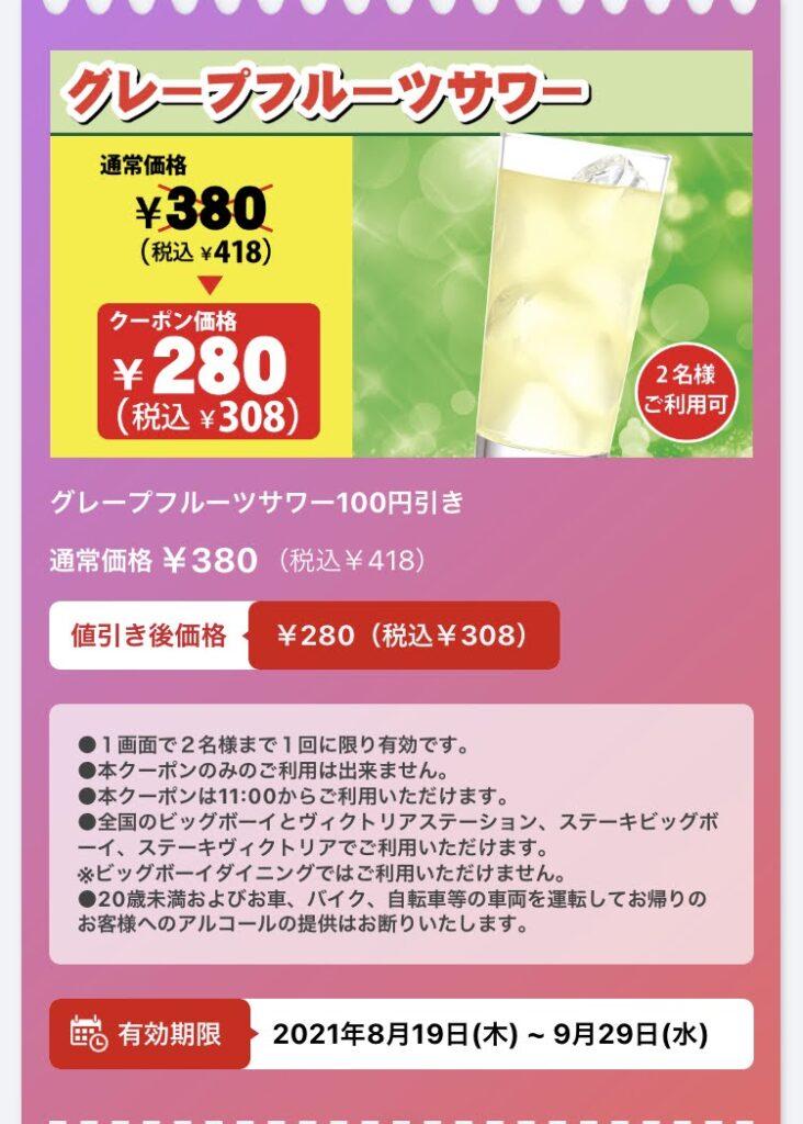 ビッグボーイグレープフルーツサワー110円引き