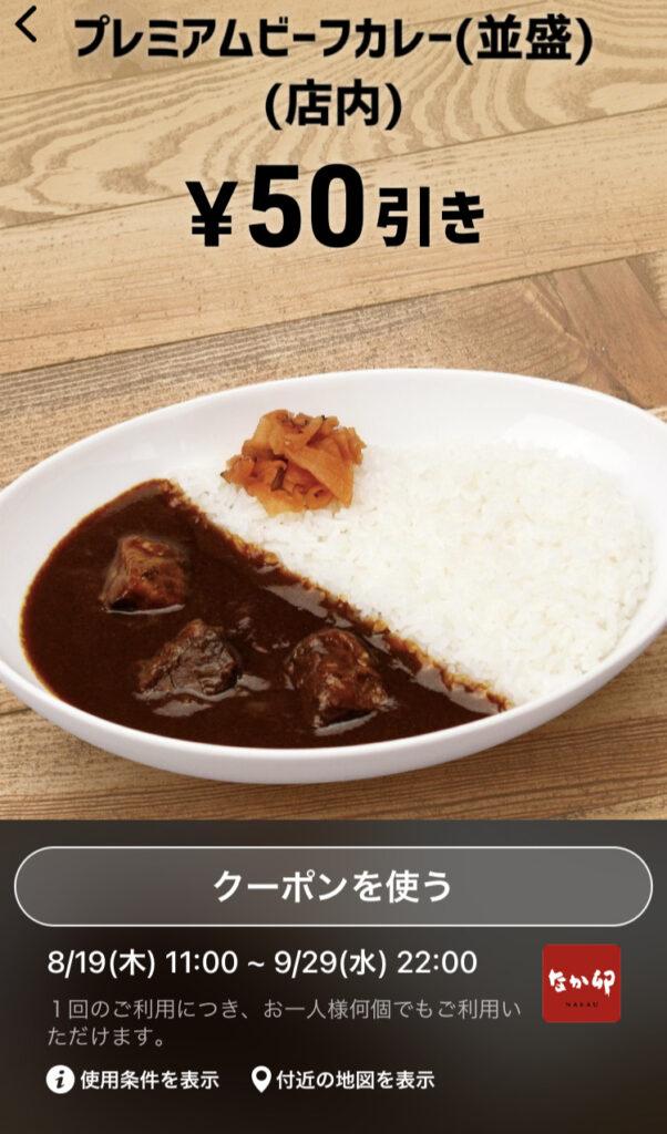 なか卯店内プレミアムビーフカレー(並盛)50円引き