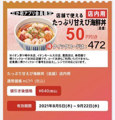なか卯店内たっぷり甘えび海鮮丼(並盛)50円引き