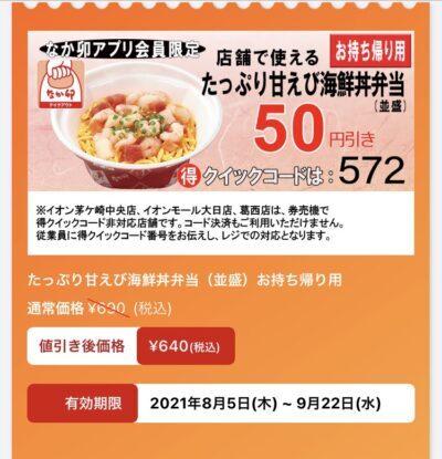 なか卯お持ち帰りたっぷり甘えび海鮮丼(並盛)50円引き