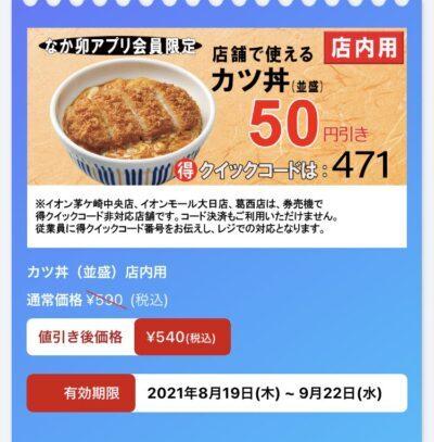 なか卯店内かつ丼弁当(並盛)50円引き