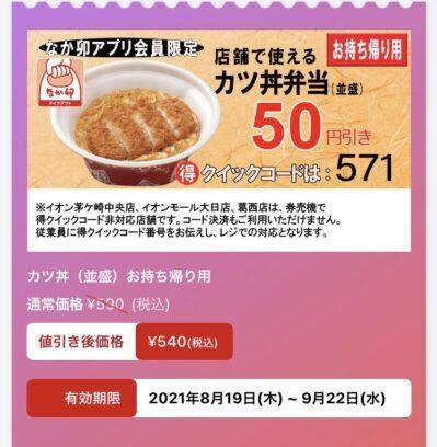 なか卯お持ち帰りかつ丼弁当(並盛)50円引き