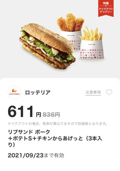 ロッテリアリブサンドポーク+ポテトS+チキンからあげっと3本225円引き