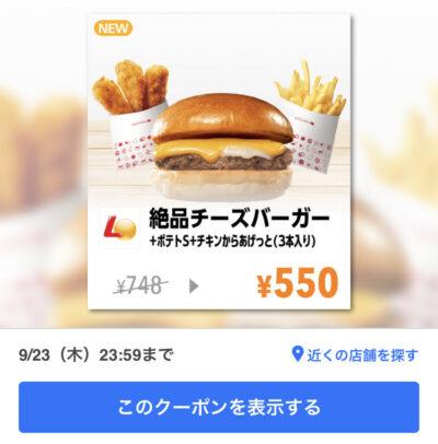 ロッテリア絶品チーズバーガー+ポテトS+チキンからあげっと3本198円引き