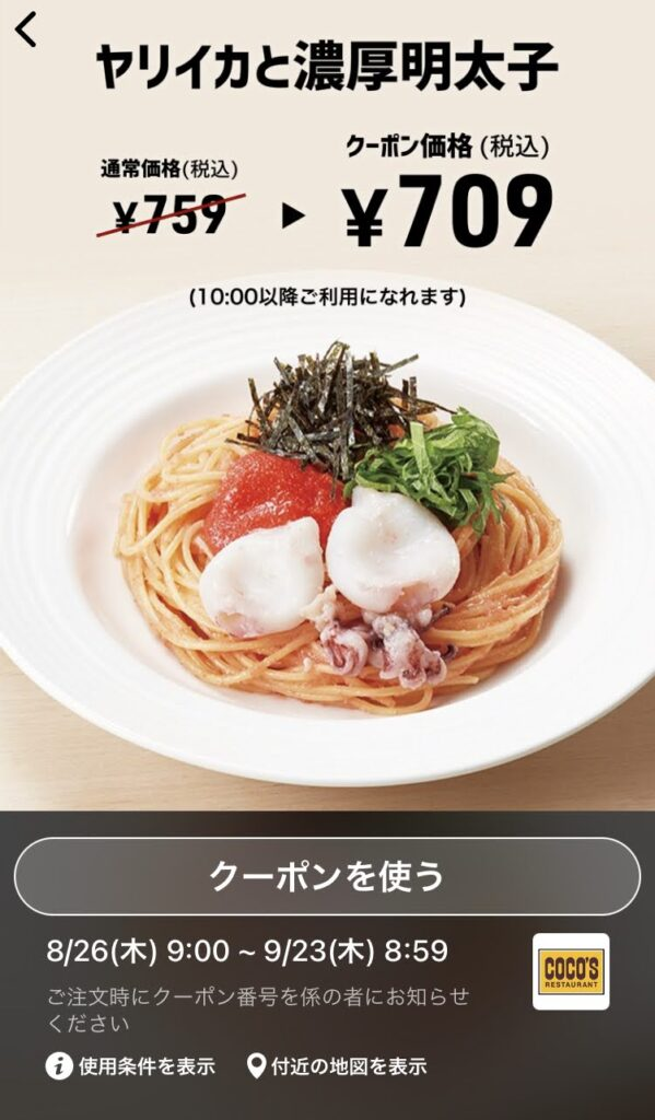 ココスヤリイカと濃厚明太子50円引き