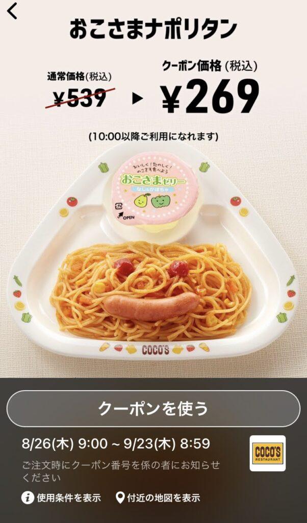 ココスおこさまナポリタン270円引き