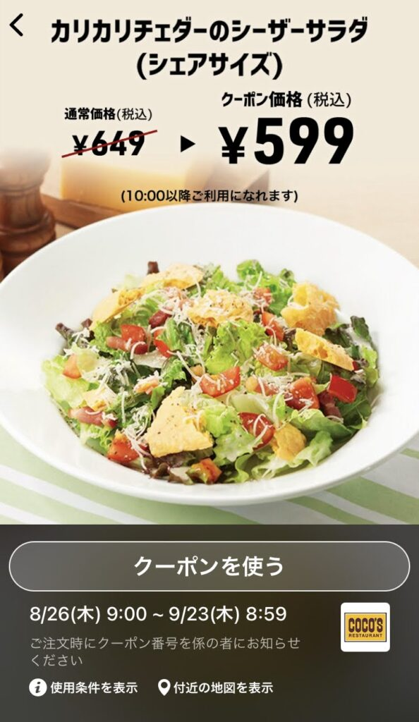 ココスカリカリチェダーのシーザーサラダ(シェアサイズ)50円引き