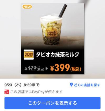 ココスタピオカ抹茶ミルク30円引き