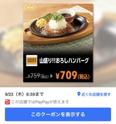 ココス山盛り!!おろしハンバーグ50円引き