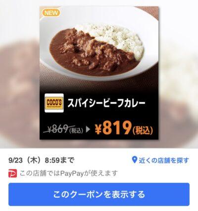 ココススパイシービーフカレー50円引き