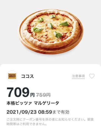 ココス本格ピッツァマルゲリータ50円引き