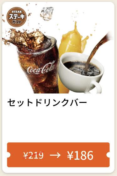 ステーキガストセットドリンクバー33円引き