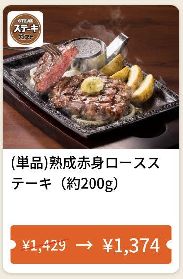 ステーキガスト単品熟成赤身ロースステーキ200g55円引き