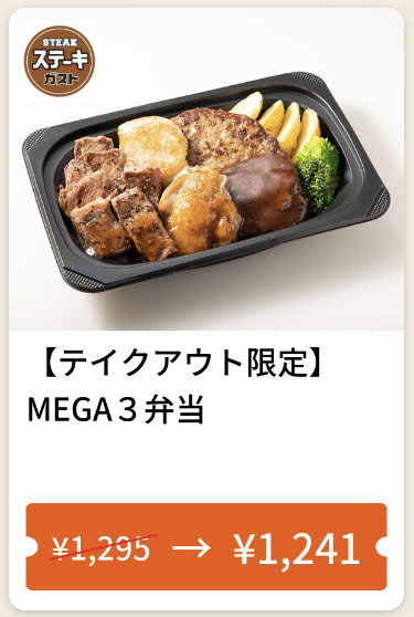 ステーキガストMEGA3弁当54円引き
