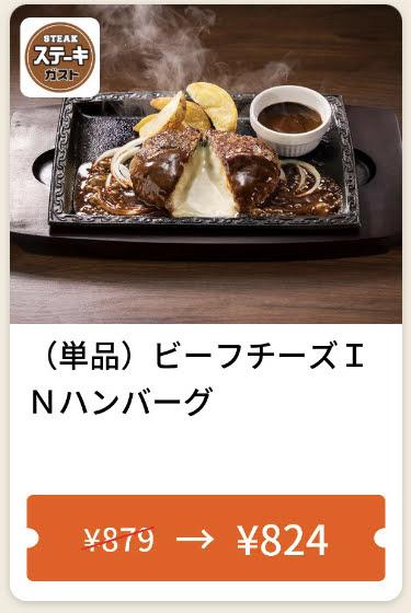 ステーキガスト単品ビーフチーズINハンバーグ55円引き