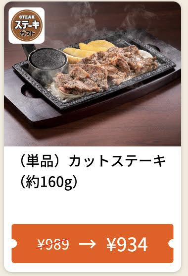 ステーキガスト単品カットステーキ160g55円引き