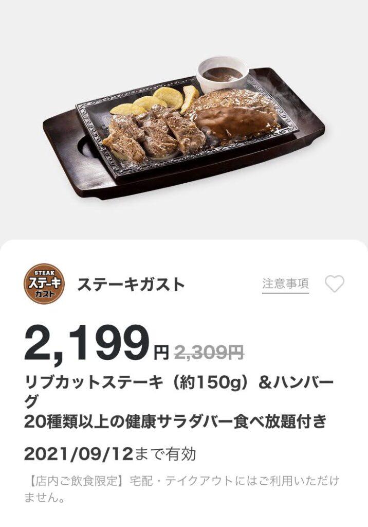 ステーキガストリブカットステーキ150g&ハンバーグ110円引き