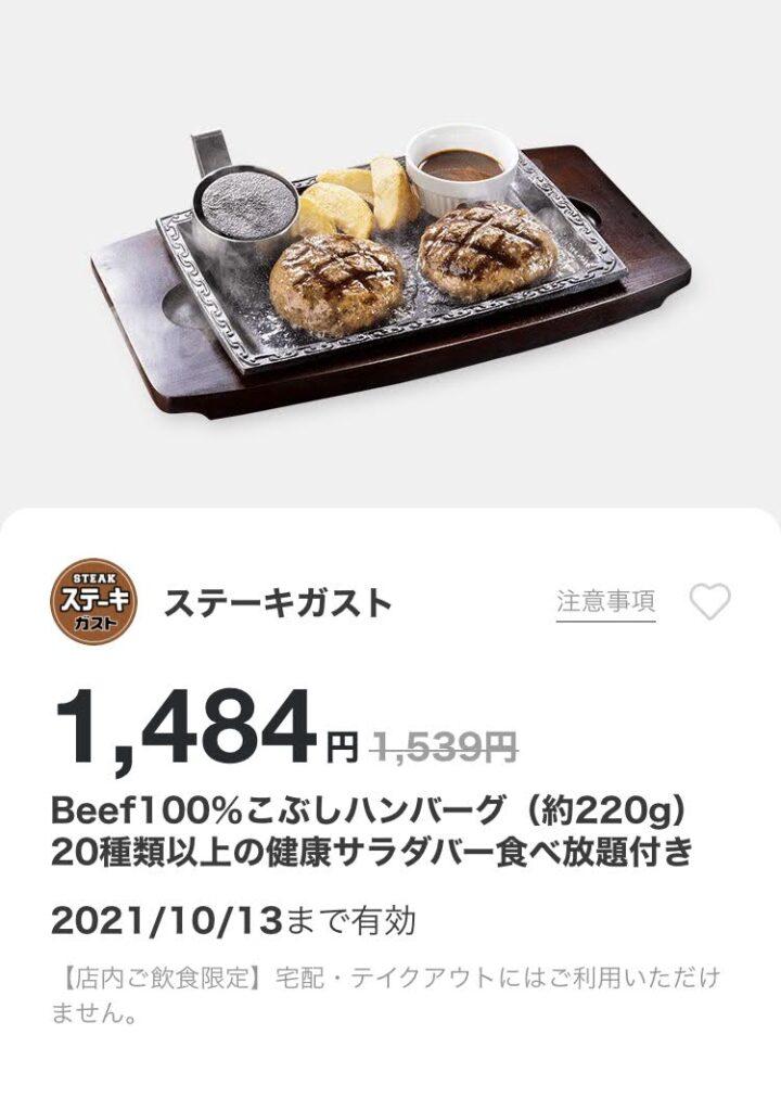 ステーキガストBeef100%こぶしハンバーグ220g55円引き