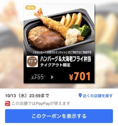 ステーキガストテイクアウト限定ハンバーグ&大海老フライ弁当54円引き