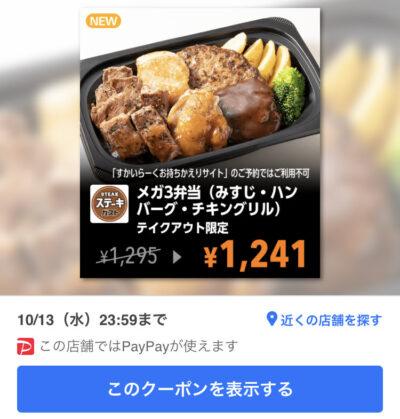ステーキガストメガ3弁当(みすじ・ハンバーグ・チキングリル)54円引き