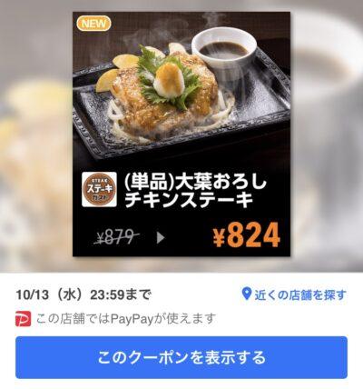ステーキガスト単品大葉おろしチキンステーキ55円引き