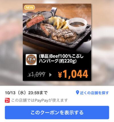 ステーキガスト単品Beef100%こぶしハンバーグ220g55円引き