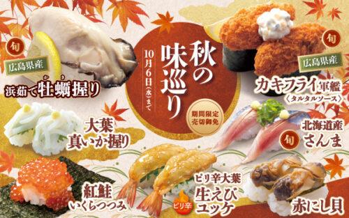 はま寿司フェア