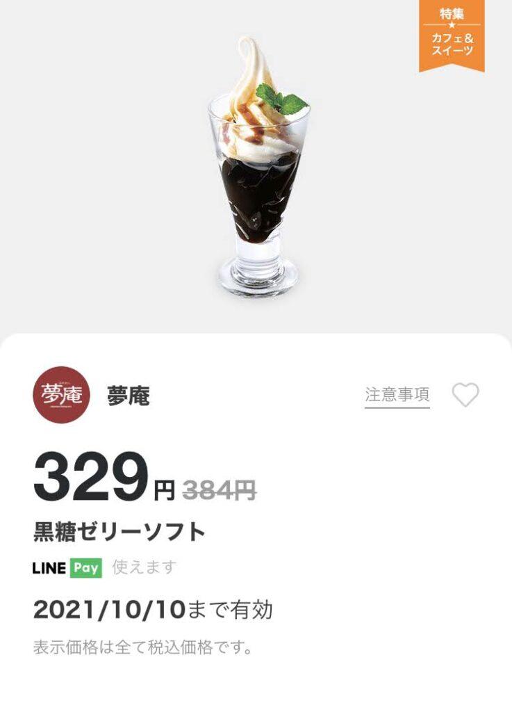 夢庵黒糖ゼリーソフト55円引き