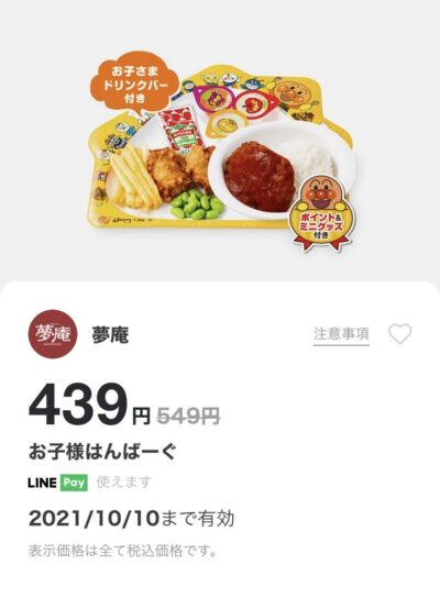 夢庵お子様はんばーぐ110円引き