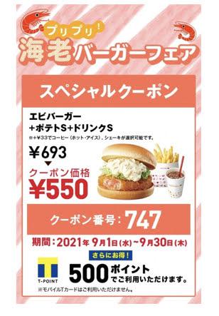 ロッテリアエビバーガー+ポテトS+ドリンクS143円引き