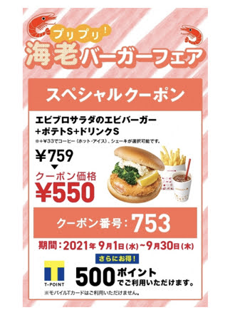 ロッテリアエビブロサラダのエビバーガー+ポテトS+ドリンクS209円引き