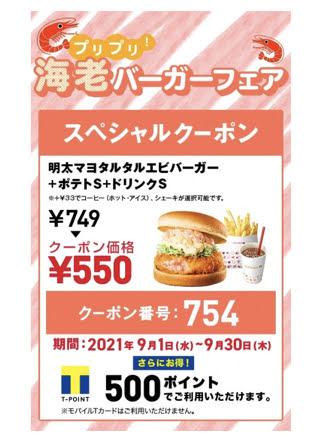 ロッテリア明太マヨタルタルエビバーガー+ポテトS+ドリンクS199円引き