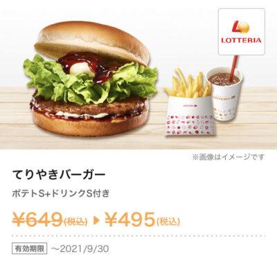 ロッテリアてりやきバーガー+ポテトS+ドリンクS154円引き