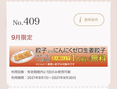 餃子の王将9月限定2人前以上で1人前無料