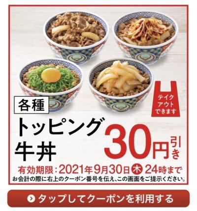 吉野家各種トッピング牛丼30円引き