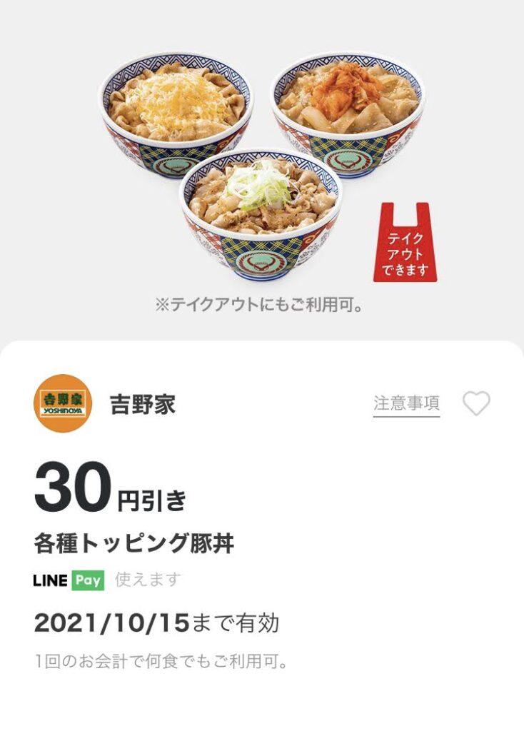 吉野家各種トッピング豚丼30円引き