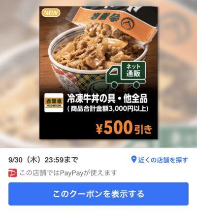 吉野家ネット通販冷凍牛丼の具・他全品500円引き