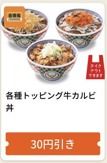 吉野家各種トッピング牛カルビ丼30円引き