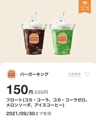 バーガーキングフロートドリンク80円引き